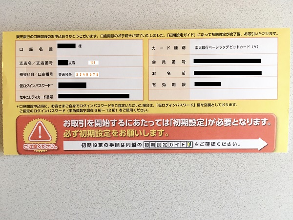 セキュリティ 楽天 カード 銀行